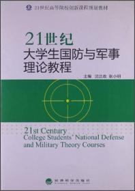 21世纪大学生国防与军事理论教程/21世纪高等院校创新课程规划教材
