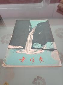 五十年代绘图版香港小说《幸福泉》