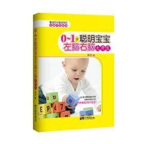 0-1岁聪明宝宝左脑右脑大开发
