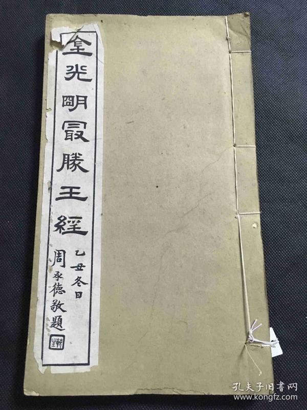 465铅活字《金光明最胜王经》