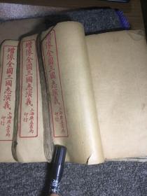 增像全图三国志演义(三册合辑,内含多幅精美画片),现货