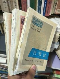 白话中医古籍丛书:温病条辨、金匮要略、伤寒论、(共三册合售)压膜本