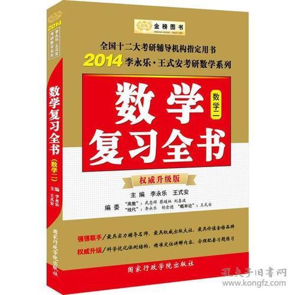2014考研数学复习全书.数学二