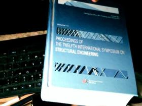 PROCEEDINGS OF THE TWELFTH INTERNATIONAL SYMPOSIUM ON STRUCTURAL ENGINEERING   差 不多九品        QQ2