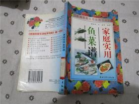 家庭实用鱼菜谱