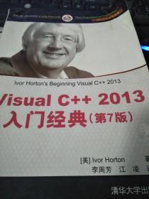 Visual C++ 2013入门经典(第7版)(书皮破损)