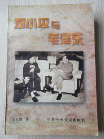 邓小平与毛泽东
