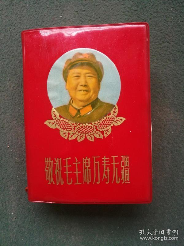 64开,红塑封面有毛像,内有8张毛像(敬祝毛主席万寿无疆)《读报手册》