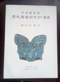 正版 历史语言研究所集刊   内含《王鸣盛年谱》八十二本第四分 八十三本第一分  合售