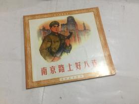 连环画--南京路上好八连(现代故事画库)---2003年1印   48开
