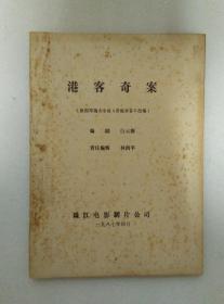 港客奇案——根据郑逸夫小说《香港来客》改编 油印本