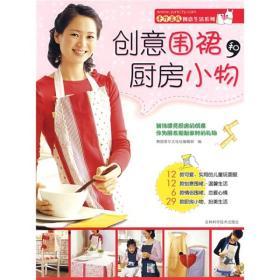 【正版未翻阅】创意围裙和厨房小物