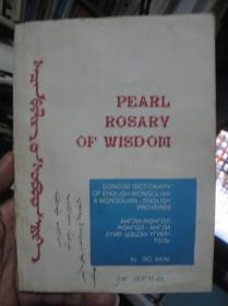 新蒙文1995《蒙英英蒙成语词典》