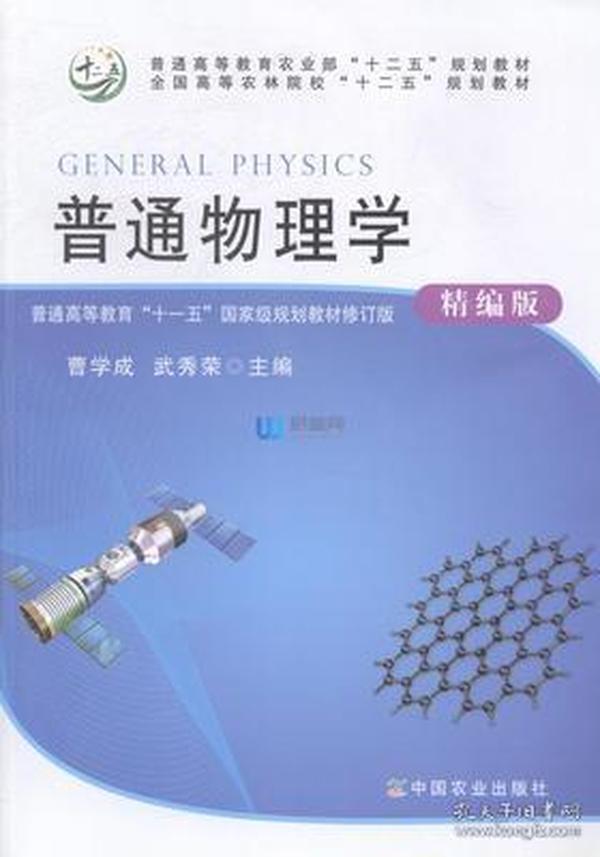 9787109174221普通物理学(精编版)