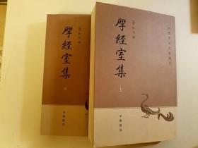 揅经室集   上下两册