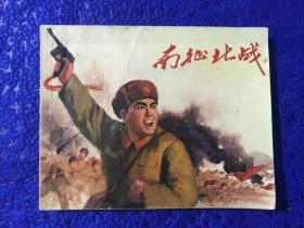 连环画 【南征北战】带毛主席语录 一版一次