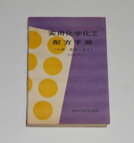 实用化学化工配方手册(日用.医药.化工)  1987年