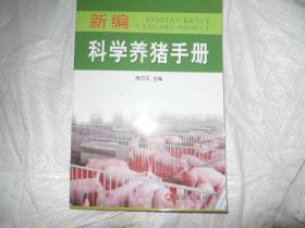 新编科学养猪手册