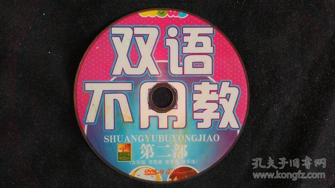 双语不用教 太阳版 月亮版 星星版 快乐版 四合一共288集 内容非常多 1张DVD9