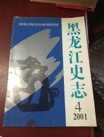 黑龙江史志 2001  4