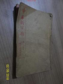 中华新字典 寅集