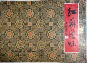 徐州山楂炖排骨要不要放菜谱图片