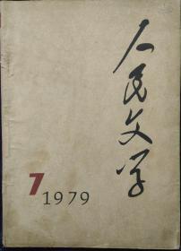 《人民文学 》1979年第7期(蒋子龙中篇《乔厂长上任记》张天民短篇《战士通过雷区》陈忠实短篇《信任》邓友梅短篇《拂晓就要进攻》等)