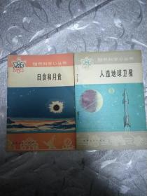 自然科学小丛书:日食和月食+人造地球卫星  2册合售