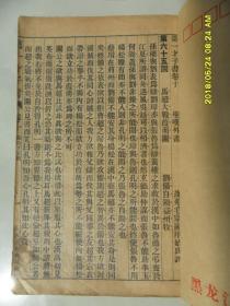 《三国演义》(卷 10,大上海书局藏版, 大字铅印 )