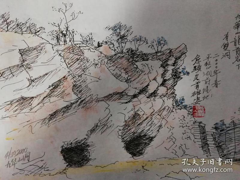 九华山的景点,罗汉洞.