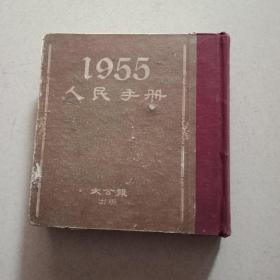 1955年人民手册