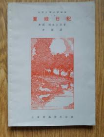 夏娃日记 [美]马克·吐温著 里斯德·莱勒孚精美插图本