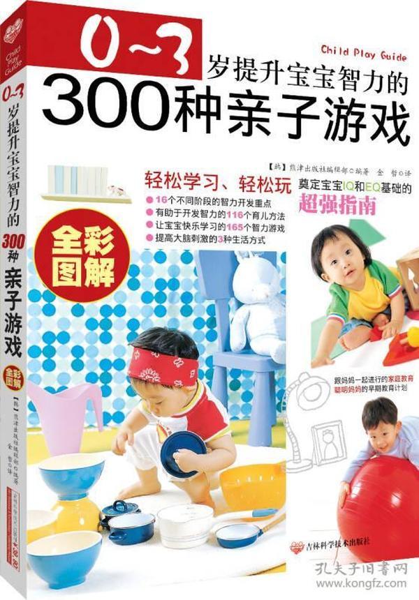 0~3岁提升宝宝智力的300种亲子游戏