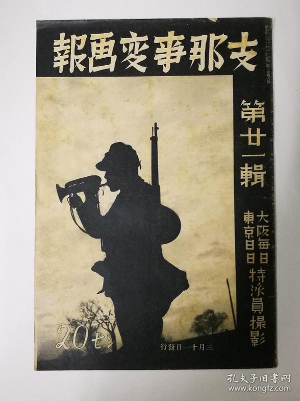 1938年《支那事变画报》第二十一辑
