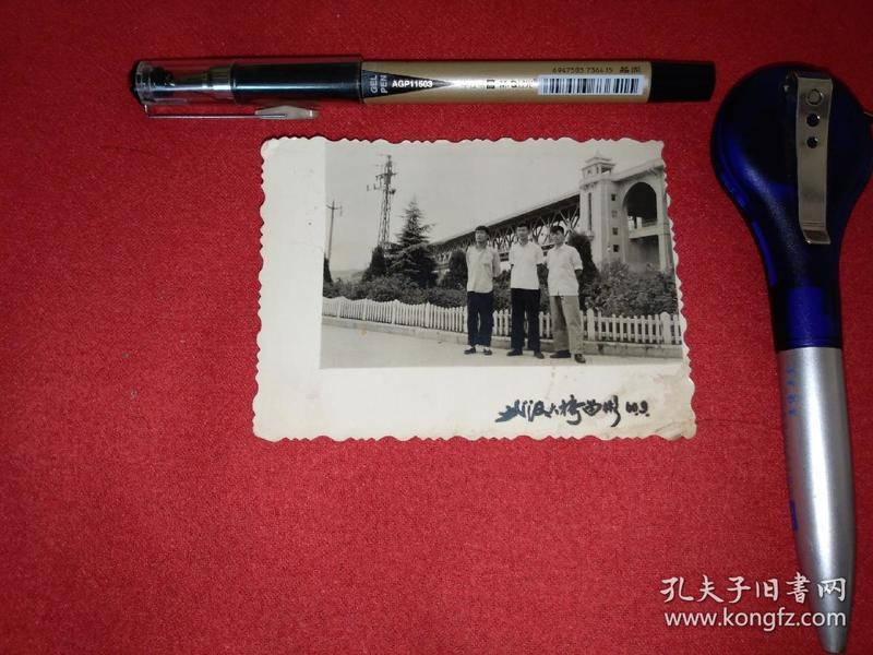 三青年合影1960年(武汉长江大桥)