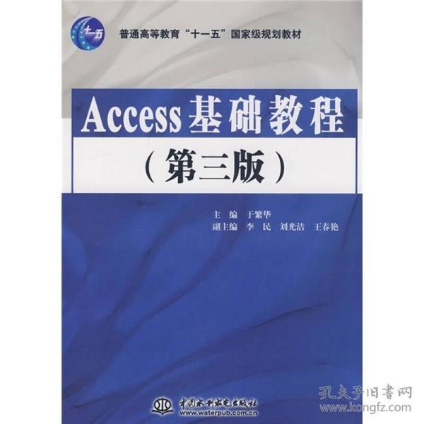 """Access基础教程(第3版)/普通高等教育""""十一五""""国家级规划教材"""