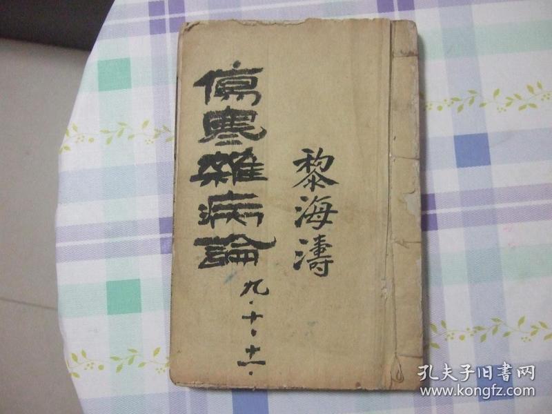 民国孙氏医学丛书【伤寒杂病论章句】 卷9—卷11