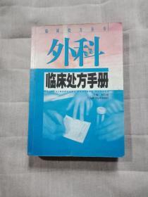 外科临床处方手册