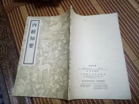 内经知要   影印本(56年印 )