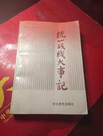 统一战线大事记(1921-1990)