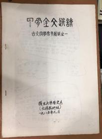 甲骨金文选读(古文字学参考资料之一)