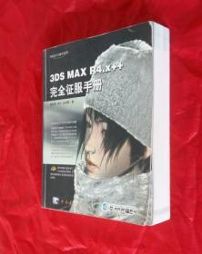 3DS MAX R 4.X++完全征服手册(无盘).