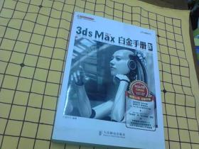 3ds Max 2011 白金手册Ⅳ (附光盘Ⅳ)