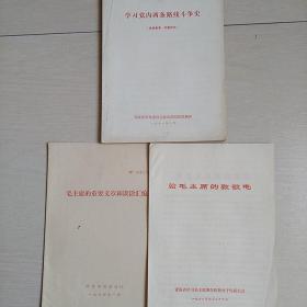 学习党内两条路线斗争史、毛主席的重要文章和谈话汇编、给毛主席的致敬电(三本合售)