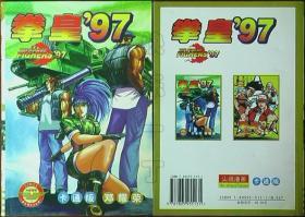 拳皇97 ①