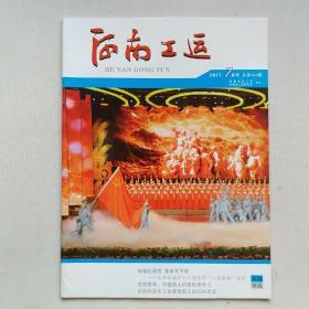 《河南工运》2017年7月号(总第464期)
