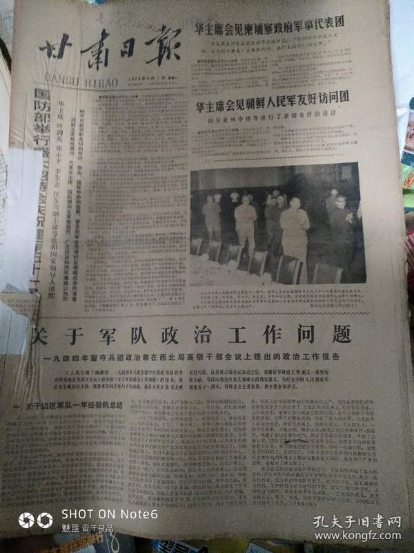 甘肃日报1978年8月合订本