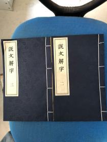 说文解字 线装 第2册 第3册