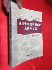 建设中国现代农业的思路与实践       【小16开】