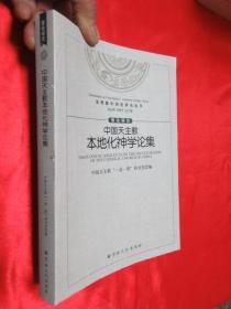 中国天主教本地化神学论集    【小16开】